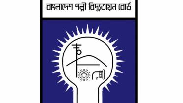 পল্লী বিদ্যুতায়ন বোর্ডে ১,৭০০ জনের চাকরির সুযোগ